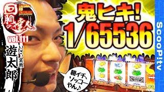 【ぜひチャンネル登録をお願いします!】 https://goo.gl/YSm3su 遊太郎...