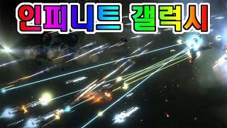 인피니트 갤럭시 - 광대한 은하계를 무대로한 SLG [신작 모바일게임]