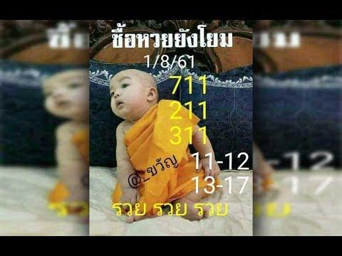 เครื่องบินการบินไทย ตรวจหวย หวย ตรวจสลากกินแบ่งรัฐบาล เครื่องบินการบินไทย