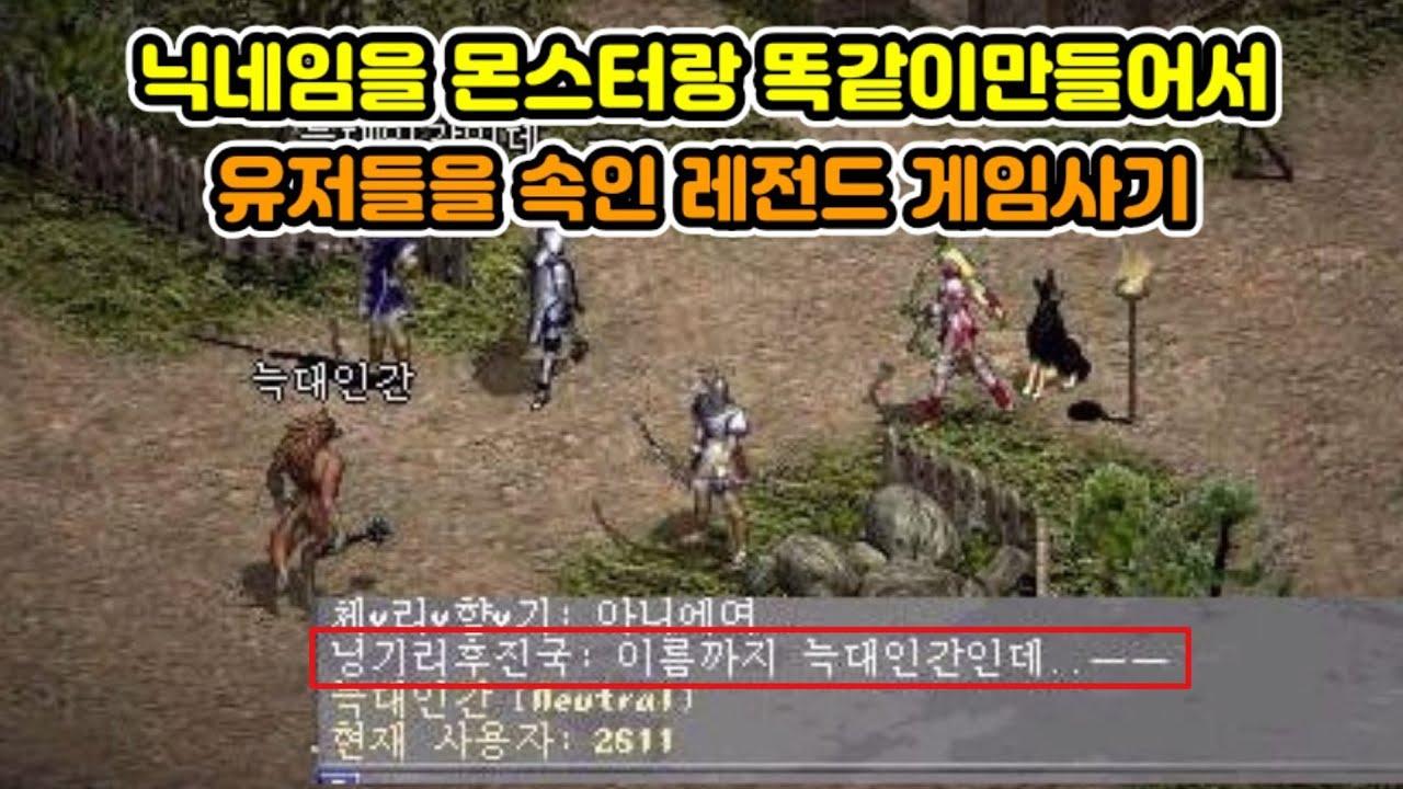 온라인 게임에서 일어난 역대급 사기사건들