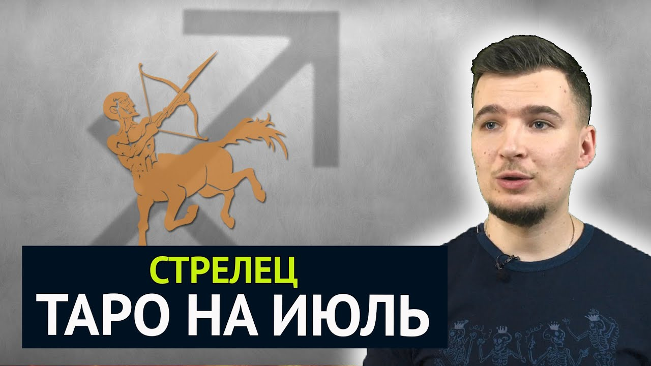 СТРЕЛЕЦ/ГОРОСКОП ТАРО НА ИЮЛЬ 2019/ОНЛАЙН ГАДАНИЕ
