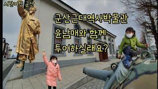아이와가볼만한곳 군산 근대역사박물관 투어 어떠세요?