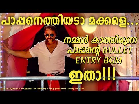 Shaji Pappan latest BGM Ringtone || Aadu 2 || Shaan Rahman || Friday Fil House
