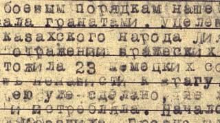 Сериал о казахстанских героях ВОВ снимут к 70-летию Победы