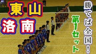 【春高・京都決勝】洛南 vs 東山「第1セット」volleyball