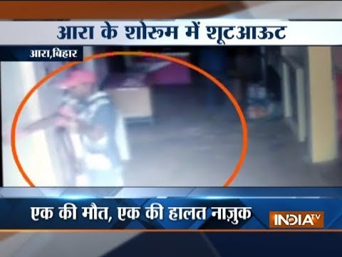 CCTV: One killed in firing at automobile showroom in Bihar's Arrah