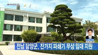 [전남뉴스] 전남 담양군 잔가지 파쇄기 무상 임대 지원