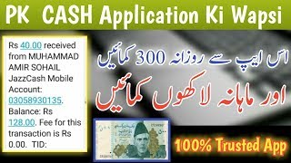 Best Earning App in Pakistan || PK Cash Earning App ki Wapsi || Mahana LakhOon kamaye
