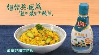 史雲生食譜【黃薑炒椰菜花飯】6s