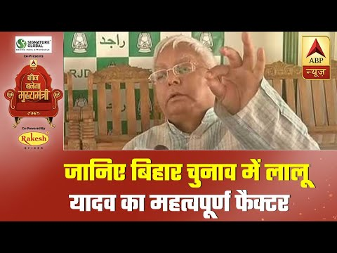 Know Lalu Yadav's Significant Factor In Bihar Elections 2020 | ABP News