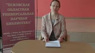 """""""Правовое просвещение – социальная миссия современной  библиотеки"""""""