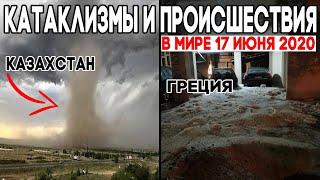 Катаклизмы и происшествия в мире ! Торнадо в Казахстане ! Пожары США и Камчатка ! Climate change !