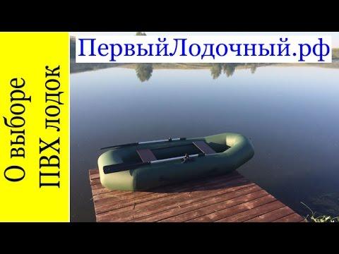 Все ли надувные лодки одинаковы? Мнение ПервогоЛодочного о выборе ПВХ лодок.