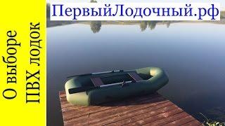 видео Выбор надувной лодки пвх для рыбалки,под мотор-материал,фирмы