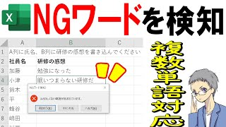 【Excel】NGワード検知で入力不可!複数単語に対応