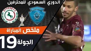 ملخص مباراة الباطن - الاتفاق ضمن منافسات الجولة 19 من الدوري السعودي للمحترفين