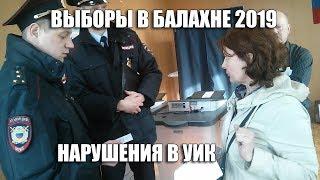 выборы в Балахне 2019. Нарушения закона в УИК