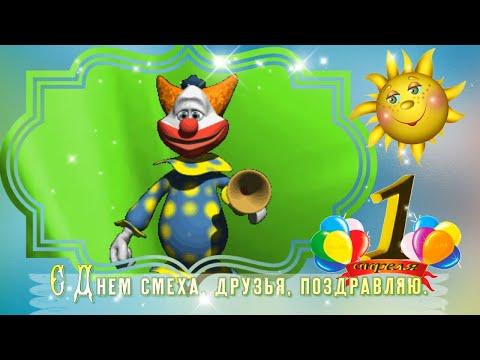 ШУТОЧНОЕ  ПОЗДРАВЛЕНИЕ С 1 АПРЕЛЯ😊 С ДНЕМ СМЕХА.)) - Популярные видеоролики рунета