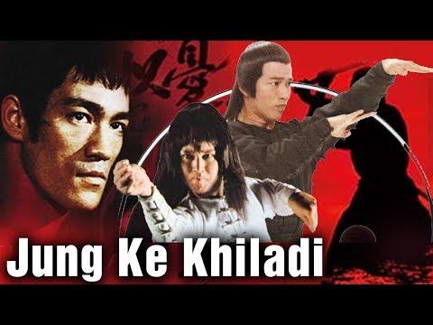 Jung Ke Khiladi | Snake: Crane Secret | Dubbed Chinese Movie | Wu Ma, Fu Liang Chou