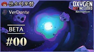 산소미포함] 레저 시즌1! 0화! 행성 설정과 듀플리칸…