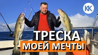 Рыбалка на ТРЕСКУ Баренцево море Мурманск Капитан Крым