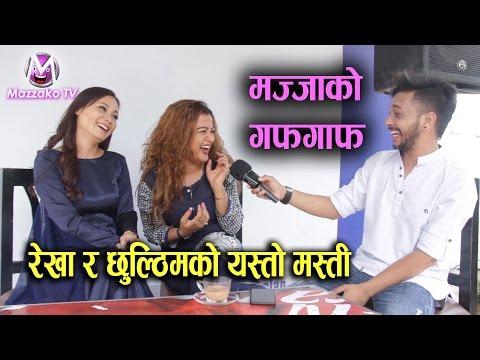 Mazzako Guff with Rekha Thapa & Chhulthim Gurung || Movie - Diarry || Mazzako TV