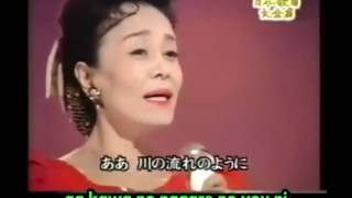 Misora Hibari  Kawa no nagare no you ni 美空.ひばり   川の流れのように [ROMAJI + ENGLISH SUB]