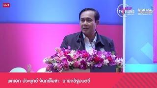 """ปาฐกถาพิเศษ หัวข้อ """"Phuket : from World Class Destination to World Class Smart City & Startup Hub"""""""