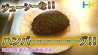 【自宅で料理動画】~ハンバーグを焼く~調理作業動画 料理については概要欄にて♪