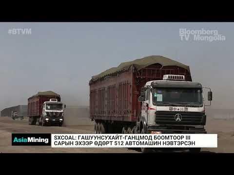 Монголын нүүрс тээврийн автомашины тоог хязгаарласнаас хойш нэг сар өнгөрөөд байна