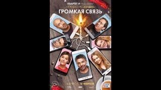 Фильм Громкая связь (2019) - трейлер на русском языке