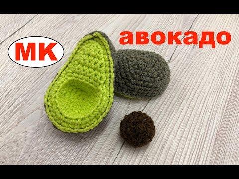 МК: АВОКАДО КРЮЧКОМ. ДЕТСКАЯ КУХНЯ. РАЗВИВАЮЩИЕ ИГРУШКИ КРЮЧКОМ. Crochet FOOD