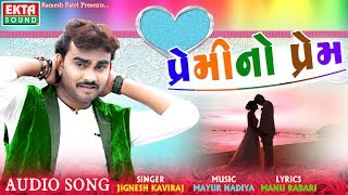 Jignesh Kaviraj Premino Prem || 2017 New Song || Full Audio