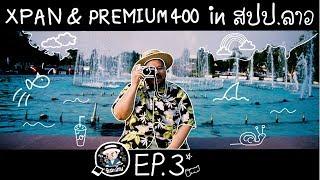 วันละม้วน-ep-3-hasselblad-xpan-fuji-superia-premium-400