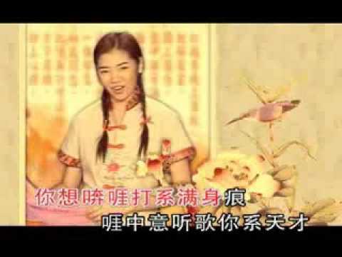 Courtship - Hakka Song