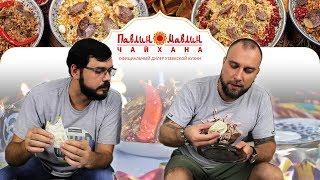 Павлин Мавлин. Узбекская кухня. Бородатая доставка.