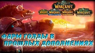 Фарм золота в минулих доповнення World of Warcraft