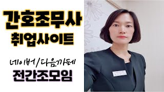 간호조무사 취업사이트/까페 추천