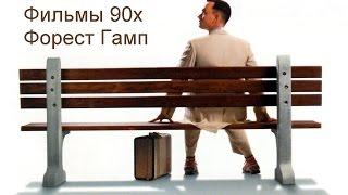 Фильмы 90х Форест Гамп