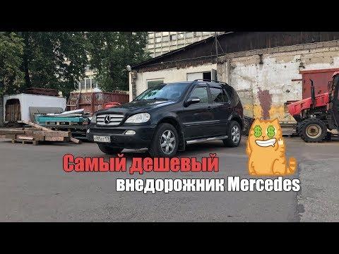 Mercedes ML за 250 000р понторезка или надежный автомобиль
