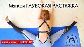 Мягкая ГЛУБОКАЯ РАСТЯЖКА / Упражнения для глубокой релаксации