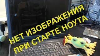 видео Не включается экран ноутбука - почему чёрный экран у ноутбука