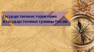 География 9 класс Дронов Ром $1 Государственная территория и государственные границы России