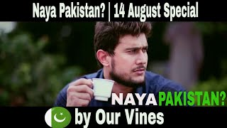 Naya Pakistan? | 14 August Special | By Our Vines 2018 NEW