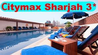 отзыв об отеле Citymax Sharjah 3 (ОАЭ, Шарджа) номер, питание, море!!!