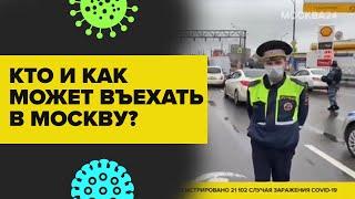 Кто и как может въехать в Москву? | Коронавирус - COVID-19 - Москва 24