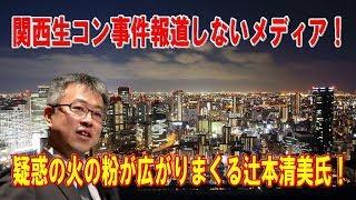 生コン業界の労働者で作る全日本建設運輸連帯労働組合関西地区生コン支...