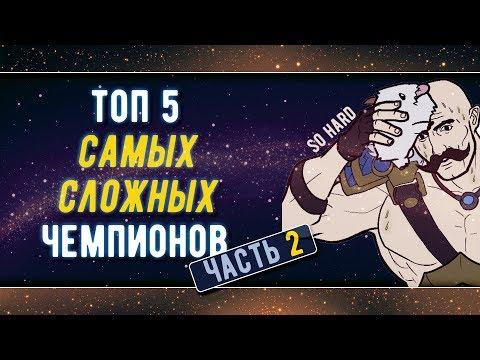 видео: ТОП 5 СЛОЖНЫХ ЧЕМПИОНОВ ЛИГИ ЛЕГЕНД 2 | ТОПОВАЯ ЛИГА