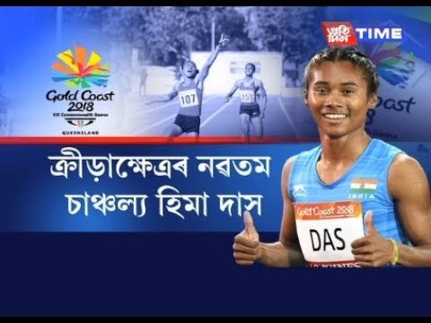 Assam's Hima Das first Indian woman to run in the finals of women's 400m at Commonwealth Games
