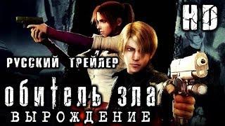 Обитель зла: Вырождение (2008) Русский Трейлер1 HD